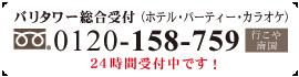 ご予約・お問い合わせはフリーダイヤル 0120-158-759