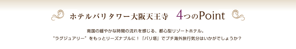 ホテルバリタワー大阪天王寺 4つのPoint